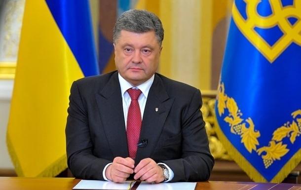 Поздравление Порошенко 2017