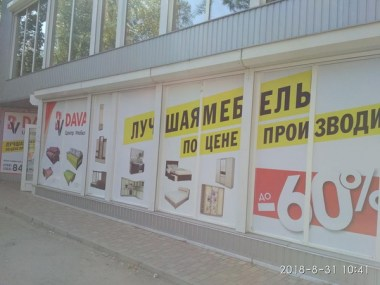 мебельны ймагазин по ул. Океановской