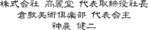 株式会社 高麗堂 代表取締役社長 倉敷美術倶楽部 代表会主 神農 健二