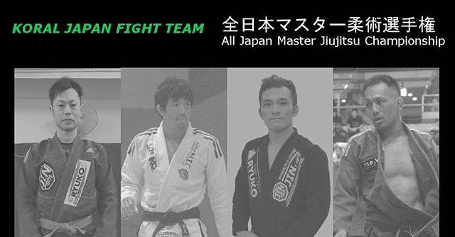 全日本マスター柔術選手権 コラルジャパンファイトチーム