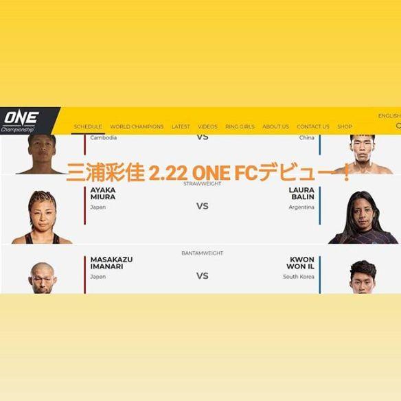 三浦彩佳、2.22 ONE FCデビュー!KORAL JAPANのスポンサードアスリートである三浦彩佳選手が2月22日(金)、シンガポールで開催される総合格闘技興行「ONE FC: Call To Greatness」でONEデビュー戦を行います!海外で新たなチャレンジに挑む三浦選手へのご声援宜しくお願い致します️ #三浦彩佳 #ゾンビ #onefc #ONEデビュー #MMA #総合格闘技