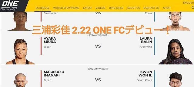 三浦彩佳、2.22 ONE FCデビュー!