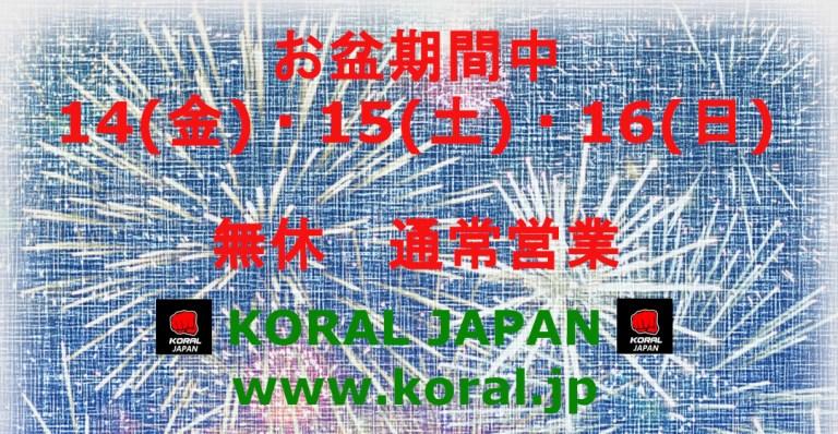 KORAL JAPAN 池袋店