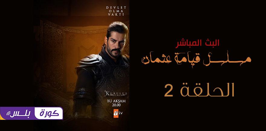 مسلسل قيامة عثمان الحلقة 2 مترجمة عربي جودة عالية شاهد الحلقة