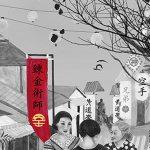 'Gente de La calle de los sueños', de Teru Miyamoto