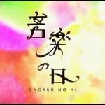 音楽の日2016のタイムテーブル発表!尾崎裕哉の出演はいつ?
