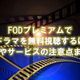 FODプレミアムで韓国ドラマを無料視聴する方法!料金や登録の手順まとめ