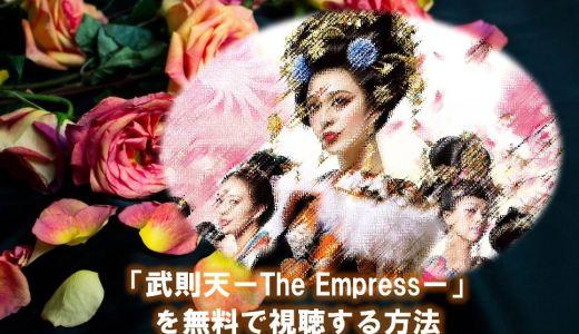 『武則天ーThe Empressー』の日本語字幕付き動画を全話無料で視聴する方法!