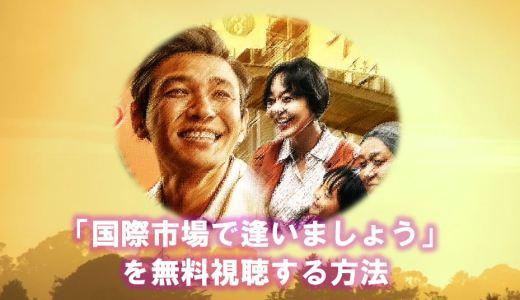 韓国映画『国際市場で逢いましょう』のフル動画を無料視聴する方法!