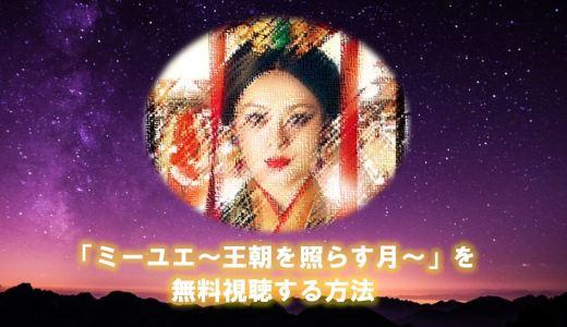 ミーユエの日本語字幕付き動画を無料視聴する方法!あらすじやキャストも!