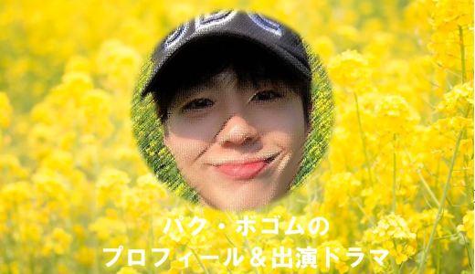 韓国俳優パク・ボゴム(パクボゴム)の出演ドラマや2020年現在の最新情報まとめ