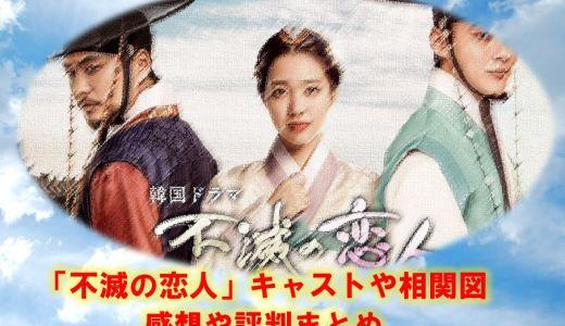 韓国ドラマ「不滅の恋人」のキャストや相関図・評判や感想まとめ