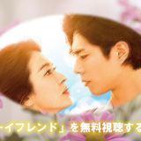韓国ドラマ『ボーイフレンド』の最終回の動画を無料視聴する方法!