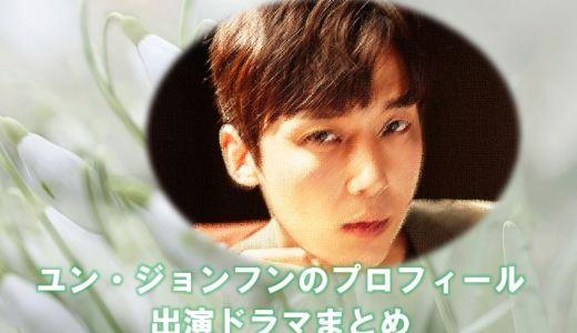 韓国俳優ユン・ジョンフン(ユンジョンフン)の出演ドラマや2020年現在の最新情報まとめ