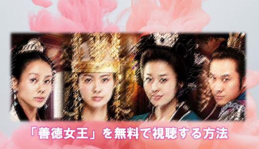 韓国ドラマ『善徳女王』の見逃し配信動画を無料視聴する方法はある?