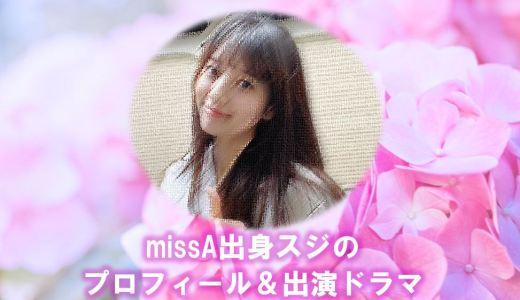 スジ(ペ・スジ)missA出身の出演ドラマや2020年現在の最新情報まとめ
