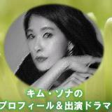 韓国女優キム・ソナ(キムソナ)出演ドラマや2020年現在の最新情報まとめ