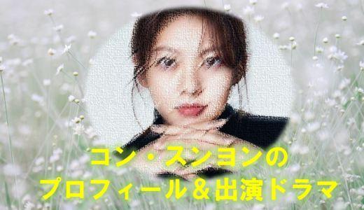 韓国女優コン・スンヨン(コンスンヨン)の出演ドラマや現在の最新情報まとめ