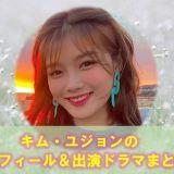 韓国女優キム・ユジョン(キムユジョン)の出演ドラマや現在の最新活動状況を調査!