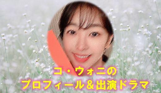 韓国女優コ・ウォニ(コウォニ)の出演ドラマや現在の最新活動状況を調査!