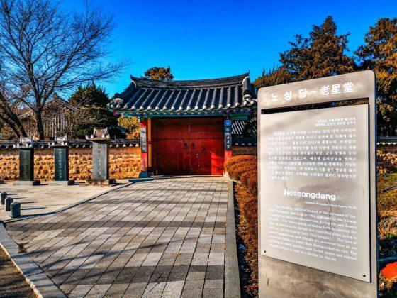 Noseongdang: Cultural Heritage of Jeollabuk Noseongdang: Patrimonio Cultural de Jeollabuk-do