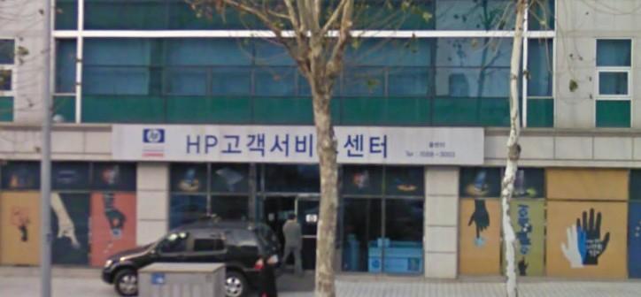 HP Service & Support (A/S) Center in Gangnam, Seoul (1/2)