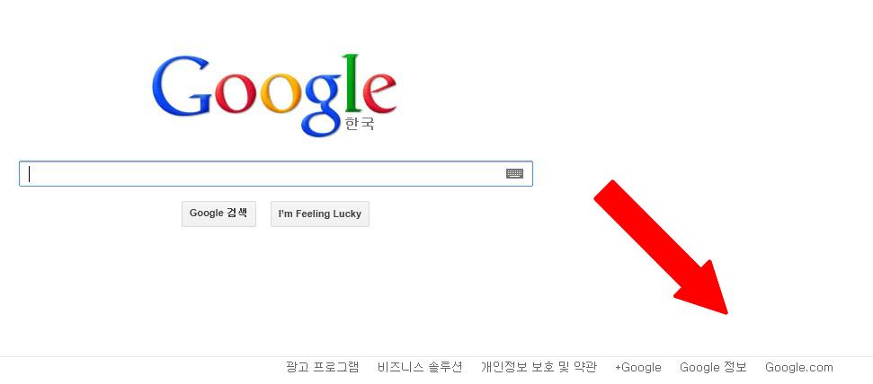 Switching to Google's (USA) English Version in Korea (3/6)