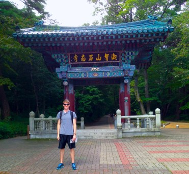 The entrance to Seongnamsa Temple / Mt. Gaji