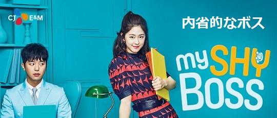韓国ドラマ 内省的なボス