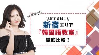 新宿で韓国語が学べるおすすめの教室【4選】