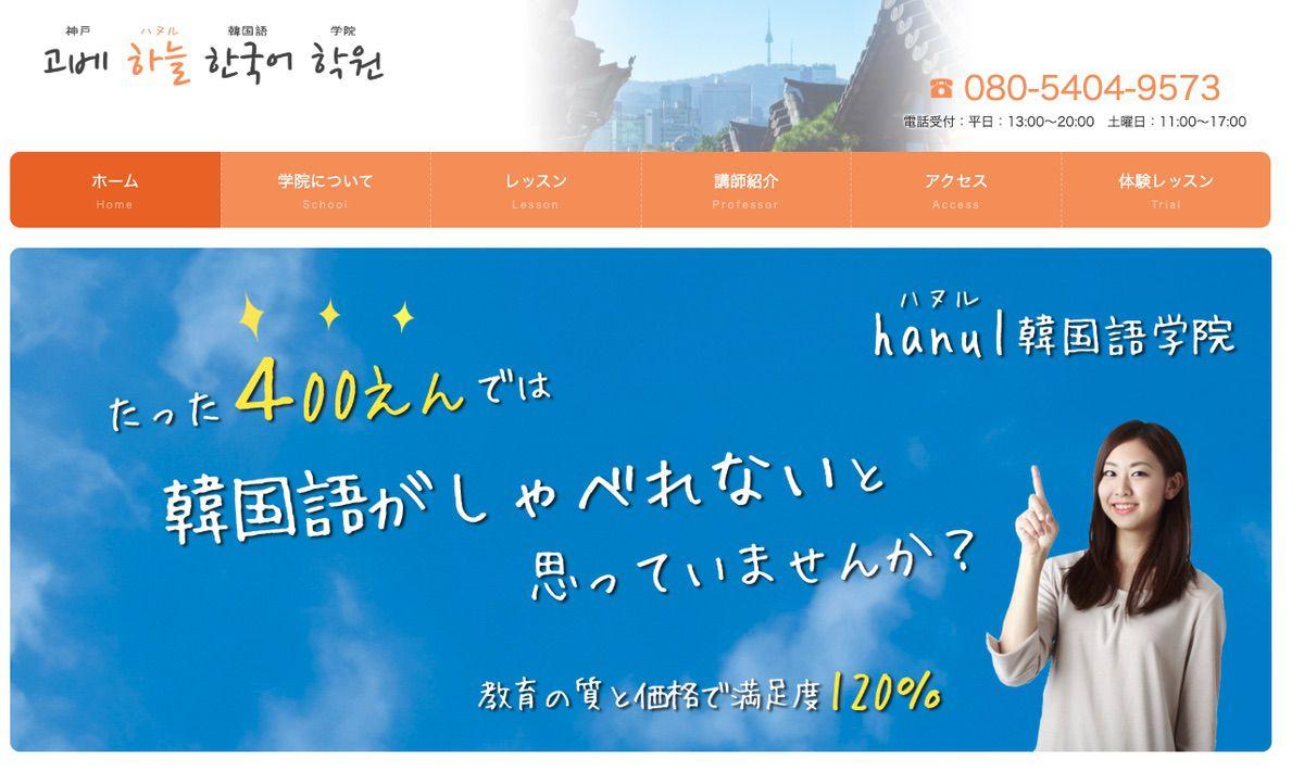 神戸hanul韓国語学院