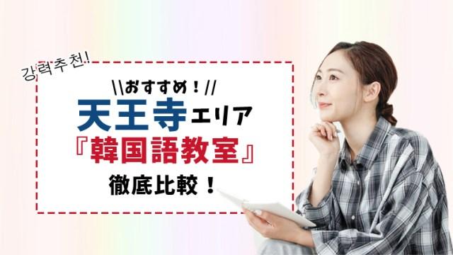 天王寺エリアのおすすめ韓国語教室【6選】徹底比較!