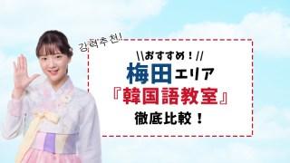 梅田エリアで通いやすいおすすめの韓国語教室【6選】