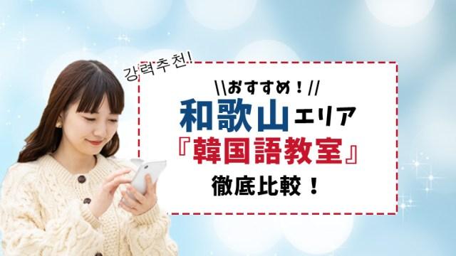 和歌山のおすすめ韓国語教室4選【通いやすさ・質・サポートで比較】