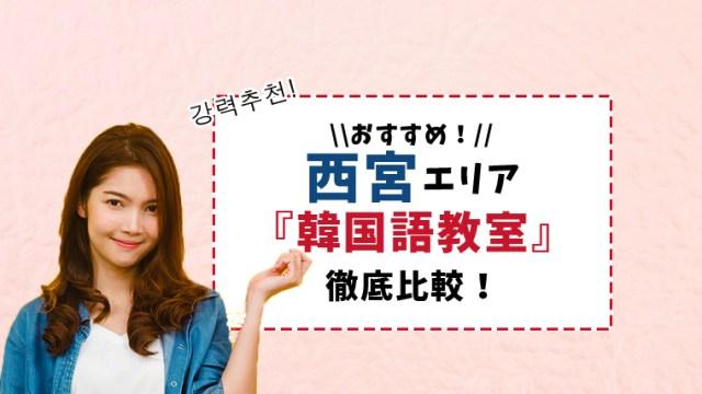 西宮市の韓国語教室を通いやすさや特徴で比較【おすすめ8選】
