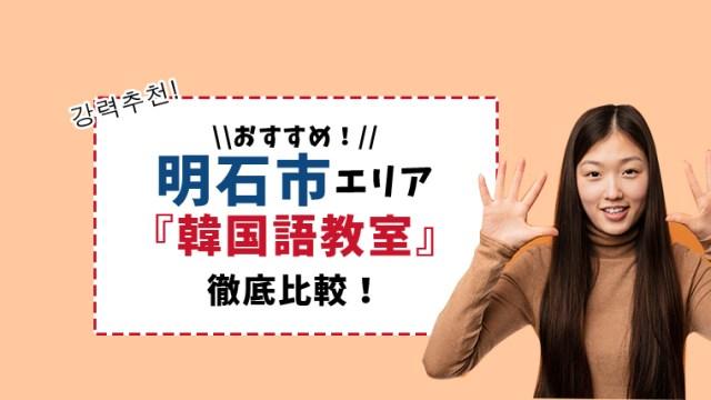 明石市の韓国語教室を料金や通いやすさで徹底比較【おすすめ7選】