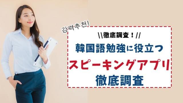 韓国語日常会話・スピーキングが学べるアプリ【おすすめ6選】