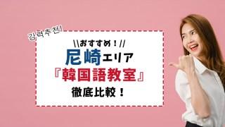 尼崎にあるおすすめ韓国語教室5選【料金・通いやすさで比較】