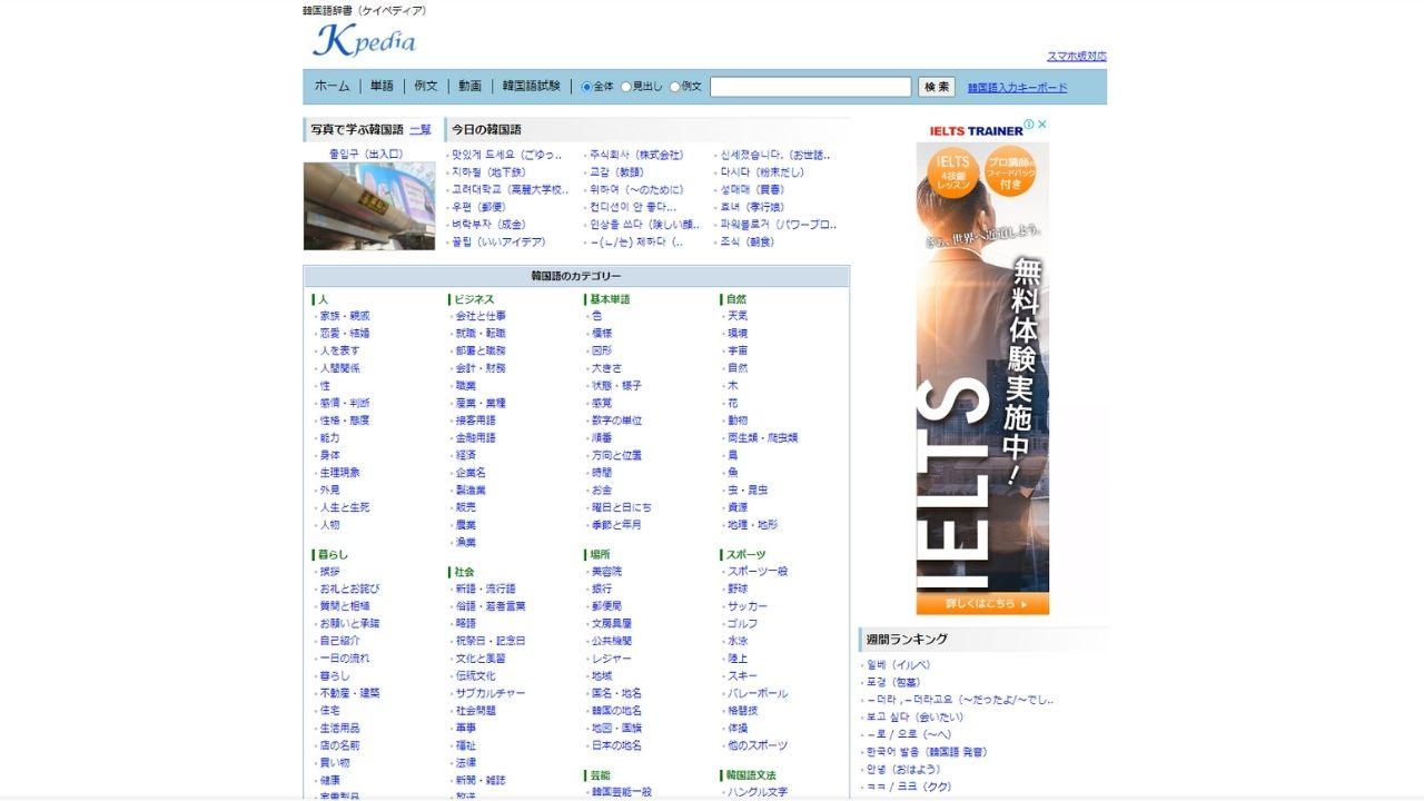 おすすめサイト①韓国語辞書 Kpedia(ケイペディア)
