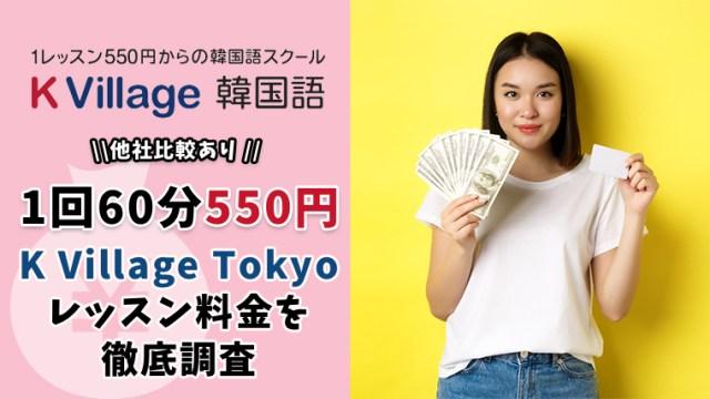 K Villageの受講料金は安い?!料金徹底調査【他社比較あり】