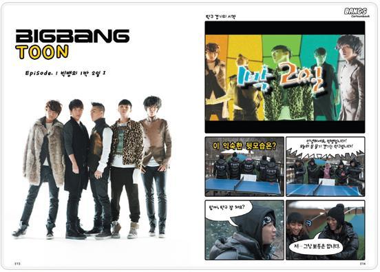 https://i0.wp.com/korean-zone.persiangig.com/bang-s/5.JPG