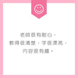 老師很有耐心,教得很清楚,字很漂亮,內容很有趣。