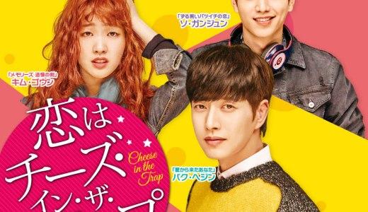 恋はチーズインザトラップの日本語字幕動画を最終回まで無料で!