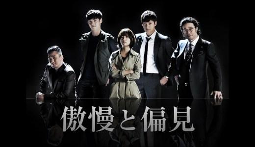 韓国ドラマ傲慢と偏見の日本語字幕動画を無料で最終回まで楽しもう♪