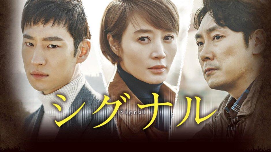 韓国ドラマシグナルを最終回まで無料で一気見する方法
