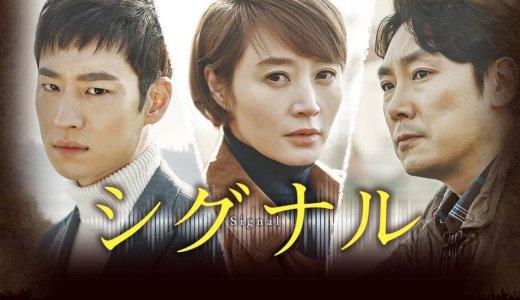 シグナル原作韓国版を全話無料視聴しよう!日本版も視聴可能で比較できちゃう♪