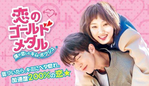 恋のゴールドメダルの日本語字幕動画を無料視聴!DVDやYouTubeに頼らず全話見られる方法♪