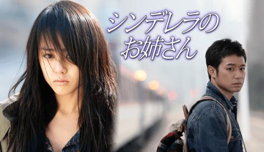 シンデレラのお姉さん最終回まで日本語字幕動画無料!結末の感想などみんなの声もチェック♪