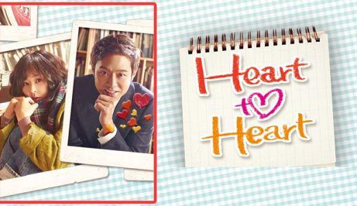 HearttoHeart~ハート・トゥ・ハートの字幕動画を無料視聴!感想などみんなの評判も集めました!