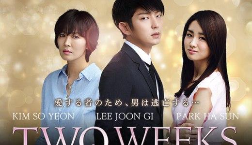 TWOWEEKS日本語字幕動画を無料視聴!放送予定・DVDなしで最終回まで一気見できます♪